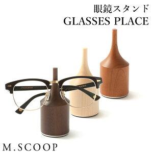 エム.スコープ GLASSES PLACE 眼鏡スタンド(M.SCOOP エムスコープ メガネ置き メガネ掛け 木製 日本製 職人 インテリア シンプル)【送料無料 ポイント3倍】【あす楽】【10/2