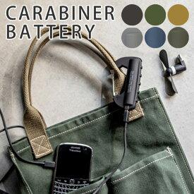 【予約:10月中〜】【箱から出してメール便無料】カラビナ バッテリー(CARABINA BATTERY モバイルバッテリー コンパクト 充電 リュック カバン おしゃれ アウトドア 旅行 フェス イベント)【DM】