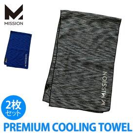 2枚セット ミッション プレミアム クーリングタオル(MISSION Premium Cooling Towel メッシュ MESH 熱中症対策 夏マスク 冷却効果 冷え 涼しい 肌触り 柔らかい ソフト)【ポイント5倍 在庫有り※一部お取寄せ】【箱から出してメール便無料】【8/24】