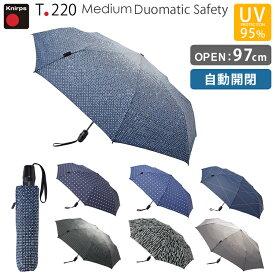 クニルプス T220 自動開閉 折り畳み傘 ミディアム デュオマチック セーフティ(Knirps Medium Duomatic Safety 53cm 晴雨兼用 UVカット 雨傘 丈夫)【送料無料 ポイント10倍 在庫有】【あす楽】【12/16】