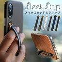 SleekStrip スマホスタンド&グリップ 世界最薄クラス ワイヤレス充電対応 スマホアクセサリー(PHNX)【メール便…