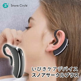 SNORE CIRCLE PLUS スノアサークル プラス【送料無料 ポイント10倍】【9/27】