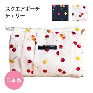 化粧ポーチ フルーツ さくらんぼ 果物 ドット 大きめ 機能的 日本製 かわいい 可愛い 小物入れ おしゃれ 収納 メイク コスメ プレゼント ケース 持ち運び ギフト 贈り物 メイクポーチ コスメ