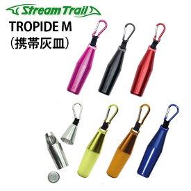 【メール便可】STREAM TRAIL TROPIDE M(携帯灰皿 トロパイド Mサイズ)【DM】