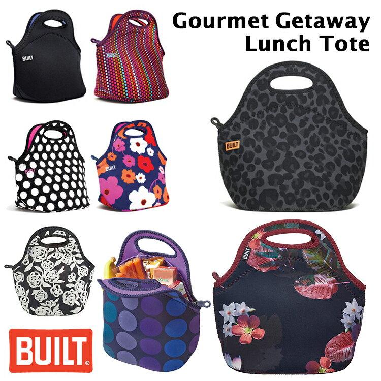 BUILT NY Gourmet Getaway Lunch Tote(ビルト グルメ ゴウメットバッグ ランチバッグ ランチトート お昼 お弁当)【送料無料 在庫有り※一部取寄中】