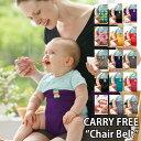 """【メール便送料無料】CARRY FREE """"Chair Belt""""(キャリフリー チェアベルト carryfree chairbelt エイテックス 日本エイテ..."""