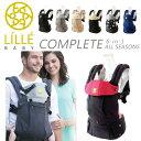 LILLE baby COMPLETE 6−in−1 ALL SEASONS(リルベビー 6way 抱っこ おんぶ ベビーキャリー 抱っこ紐 メッシュ  オール...
