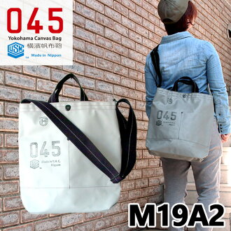 045 Yokohama Canvas Bag M15A2 Musette Carry Bag(武標槍帆布9號帆布橫濱帆布包橫濱帆布包帆布提包挎包男女兼用日本製造Made in Japan傾斜賒帳)
