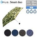 HUS. Smart duo(Smart duor 折り畳み傘 晴雨兼用 ハイマウントアンブレラスタイル エーオーシ−エア 軽量 …