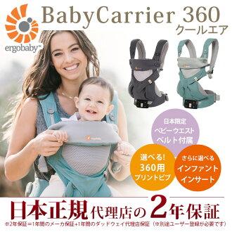 ergobaby婴儿履历360酷空气(附带婴儿腰身皮带)(erugobebisurishikkusuti 360飞翔距离正规的物品腰身皮带婴儿婴儿抱的小孩小孩)