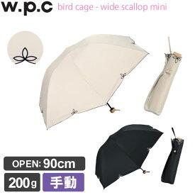 Wpc. 折りたたみ傘 wide scallop mini(ワールドパーティー w.p.c 晴雨兼用 UVカット 雨傘 801 656 おしゃれ 上品 遮光 モノクロ エッジ バードケージ 99.99%以上)【送料無料】【あす楽】