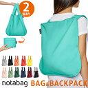 【メール便送料無料】notabag BAG&BACKPACK NTB002(notabag ノットアバッグ 2way ポータブル リュック エコバ…