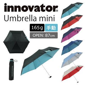 innovator umbrella mini(春天夏男女人兼用男女兩用unisex素色折疊傘雨傘遮陽傘UV cut晴雨兼用umbrella mini 2017 SPRING SUMMER簡單)