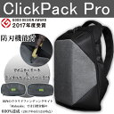 ClickPack Pro(Korin Design makuake バックパック リュックサック 旅行 トラベル 防犯 クリックパックプロ 丈夫 セキュリティ...