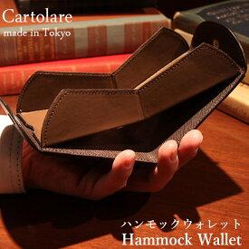 b81c26b8947e 【磁気エラー防止カード付】カルトラーレ ハンモックウォレット(Cartolare 二つ折り財布 ウォレット