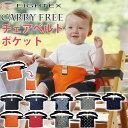 【メール便送料無料】Carry free チェアベルト ポケット(キャリフリー chairbelt エイテックス 日本エイテック…