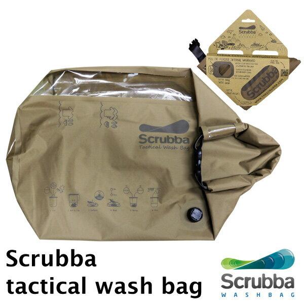 スクラバ タクティカル ウォッシュ バッグ (Scrubba Tactical Wash bag ノマディックス)【送料無料 ポイント5倍 在庫有り】【5月24迄】【あす楽】