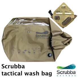 【アルコールジェルおまけ】スクラバ タクティカル ウォッシュ バッグ (Scrubba Tactical Wash bag ノマディックス)【送料無料 ポイント5倍 在庫有り】【10月30迄】【あす楽】