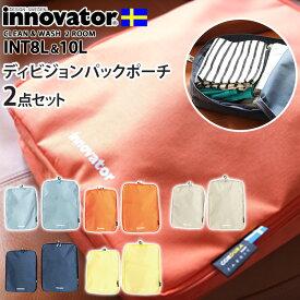 【アルコールジェルおまけ】イノベーター ディビジョンパックポーチ 2点セット INT8L INT10L(innovator Division pack pouch 2set 衣類収納 旅行 トラベル 出張 超撥水 M L)【ポイント12倍 送料無料 お取寄せ】【7月15迄】
