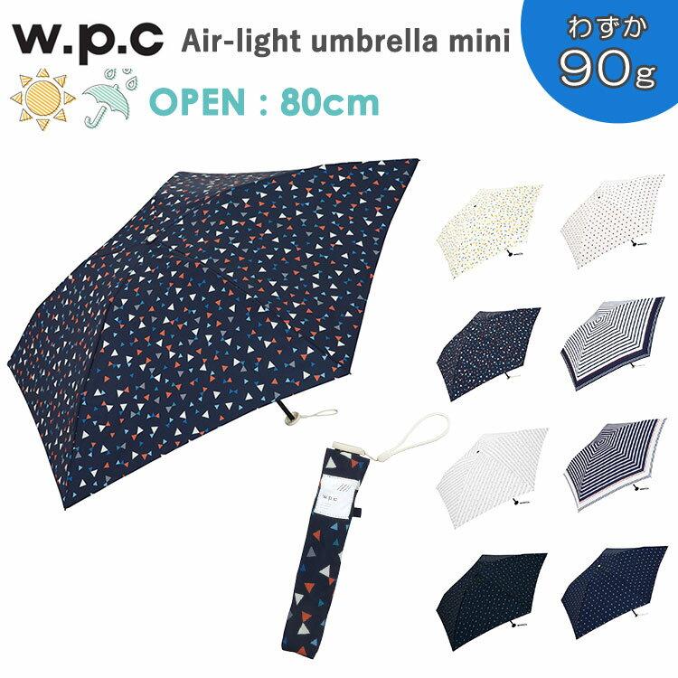 ワールドパーティー ミニ エアライトアンブレラ 90g(w.p.c mini Air-light umbrella 90g 折りたたみ傘 コンパクト 軽量 超軽量 レディース 雨傘 晴雨兼用)【送料無料 在庫有り】【あす楽】