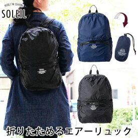 ef38911b3e99 【メール便送料無料】ソレイユ エアー リュック(SOLEIL Air 軽量 軽量バッグ ユニ