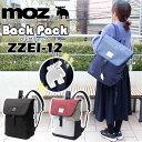 モズ かぶせリュック バックパック ZZEI-12(moz リュック かぶせ エルク 軽量 ユニセックス 男女兼用 シン…