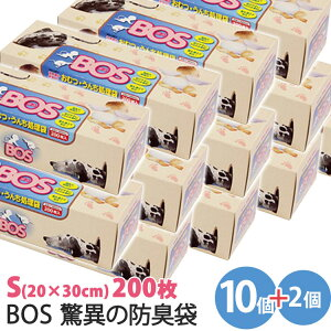 【まとめ買いもれなく+2点プレゼント】驚異の防臭袋BOS 箱型 Sサイズ 200枚×10個+2個セット(クリロン化成 ごみ袋 おむつ ママ オムツ ペット 2047)【送料無料 在庫有り】【
