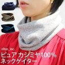 【アルコールジェルおまけ】オルタスインク ピュアカシミヤ ネックゲイター(oltas inc カシミヤ100% 日本製 …
