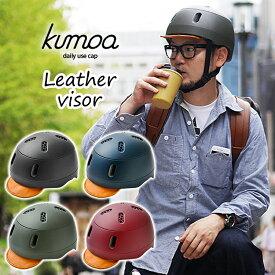 【アルコールジェルおまけ】クモア レザーバイザー(kumoa Leather visor 自転車 ヘルメット 大人 56〜60cm サイクリング 安全 丈夫 日本製 本革 モート商品デザイン クミカ工業 nicco)【送料無料 ポイント11倍 在庫有り】【あす楽】【11月16迄】