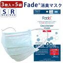 【メール便送料無料】3枚入×5袋セット Fade フェードプラス 消臭マスク Rサイズ Sサイズ(抗菌 除菌 酵素 人…