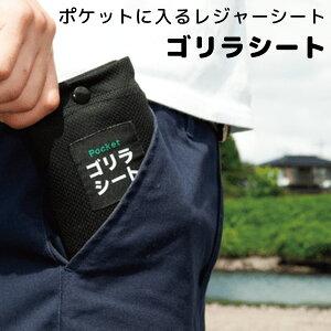 ゴリラシート ポケットサイズ コンパクト 多機能 レジャーシート 110cm×160cm(折り畳み コンパクト 軽量 はっ水加工 ハニカム構造 多機能 ポケットサイズ)【メール便無料】