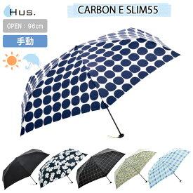 ハス カーボンイースリム55 5561(HUS. CARBON E SLIM55 晴雨兼用傘 日傘 雨傘 アンブレラ UVカット 遮光 コンパクト テフロン加工 超軽量 ユニセックス)【送料無料 在庫有り】【あす楽】