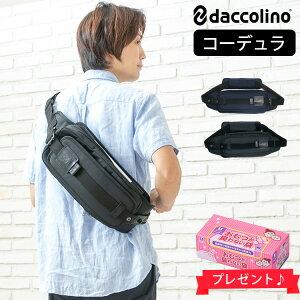 【防臭袋/エアファン付】ダッコリーノ コーデュラ(daccolino CORDURA パパバッグ ママバッグ 抱っこ紐 ショルダーバッグ ボディーバッグ 抱っこ補助 日本製)【送料無料 在庫有
