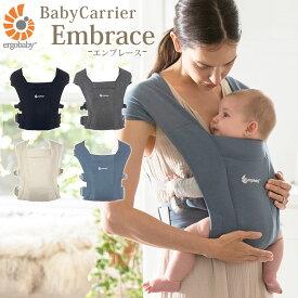 エルゴベビー エンブレース EMBRACE ベビーキャリア ergobaby(エルゴ EMB Embrace エンブレイス 抱っこひも ベビーキャリー 新生児 乳児)【送料無料 ポイント15倍】【あす楽】【6月15迄】