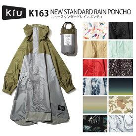 キウ ニュースタンダード レインポンチョ K163(kiu NEW STANDARD RAIN PONCHO レインコート レインウェア 耐水性 防水 はっ水 止水ファスナー 収納袋)【送料無料 ポイント10倍】【5月20迄】