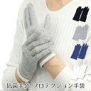 【メール便送料無料】プロテクション手袋(手袋 抗菌手袋 抗菌 クレンゼ 抗ウイルス レディース)【ポイント2倍…