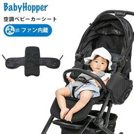 扇風機 【電池おまけ付】ベビーホッパー 空調ベビーカーシート BabyHopper(空調服 ホイール小物 ベビーカーグッズ バギーシート ファン内蔵 暑さ対策)【送料無料 ポイント11倍】【あす楽】【7月30迄】