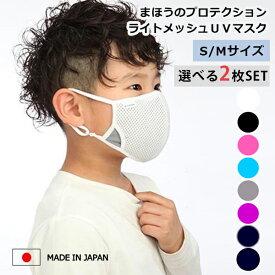 【予約:7月上〜】夏用マスク 【メール便送料無料】選べる2枚セット まほうのプロテクション ライトメッシュUVマスク 日本製(マスク メッシュ 涼しい 通気性 夏用 夏 UVカット 紫外線 吸水 速乾 再利用)【DM】