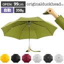 【アルコールジェルおまけ】オリジナルダックヘッド 折りたたみ傘(ORIGINAL DUCKHEAD Originalduckhead デザイン…