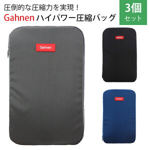 3個セット ゲーネン ハイパワー 圧縮バッグ ファスナー トラベルポーチ(GAHNEN パッキング 小分け 圧縮 圧縮バッグ 衣類収納 小物整理 旅行 トラベル 出張)【送料無料