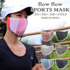フローフロー スポーツマスク 収納ケース付き(flow flow SPORTS MASK マスク 夏マスク 子供 大人 mask 布マスク オフィス スポーツ ランニング 運動 ジム 暑さ対策)【メール便可 在庫有り】【DM】