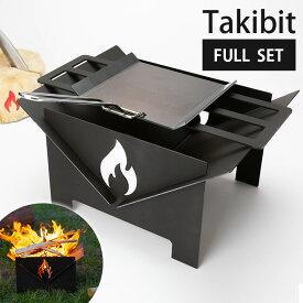 ソロキャンプにおすすめの軽量コンパクトな焚火セットは?