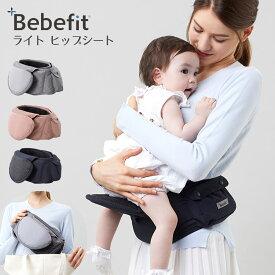 ベベフィット ライト ヒップシート(Bebefit Light Hip Seat 収納 正規品 シンプル 男女兼用折り畳み 最小化 キャリー ウエストポーチ こども 赤ちゃん ベビー)【送料無料 ポイント5倍】【9月30迄】【あす楽】