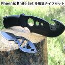 フェニックス ナイフセット タロンナイフ フェザーナイフ Phoenix knife(BJP)(knife ナイフ サバイバルナイ…