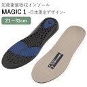 知能衝撃吸収インソール MAGIC1 日本限定デザイン(マジック1 足の疲れ 衝撃吸収力 負担軽減 クッション性 中…