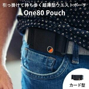 ワンエイティポーチ 超薄型ウエストポーチ カード型(One80Pouch 自立式ポーチ ランニング ジム コンパクト 軽量 ミニマム クラウドファンディング Makuake Kickstarter)【メール便