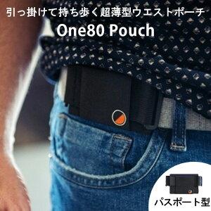 ワンエイティポーチ 超薄型ウエストポーチ パスポート型(One80Pouch 自立式ポーチ ランニング ジム コンパクト 軽量 ミニマム クラウドファンディング Makuake Kickstarter)【メー