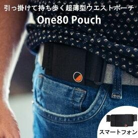 ワンエイティポーチ 超薄型ウエストポーチ スマートフォンフォルダー(One80Pouch 自立式ポーチ ランニング ジム コンパクト 軽量 ミニマム クラウドファンディング Makuake Kickstarter)【メール便無料】
