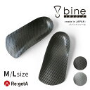 リゲッタ bine バイン インソール Mサイズ Lサイズ(靴 シューズ 靴底 軽量 薄型 履きやすい 歩きやすい …