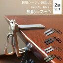 2個セット 無限フック 3wayキーホルダー(MUGEN HOOK ∞ カラビナ 掛ける 吊るす 立てる バッグフック スマ…